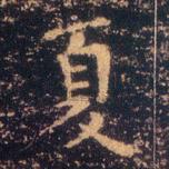 东晋 · 王羲之 · 乐毅论