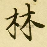 明 · 唐寅 · 落花诗册