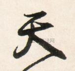 明 · 王铎 · 行书李贺诗帖