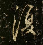 唐 · 李邕 · 云麾将军碑