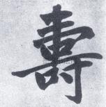 元 · 赵孟頫 ·