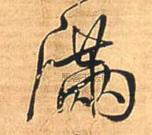明 · 王铎 · 自作五律行草诗轴