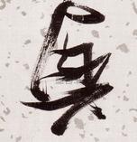 明 · 张瑞图 · 杜甫饮中八仙歌