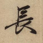 元 · 赵孟頫 · 前后赤壁赋