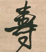明 · 王铎 · 赠文吉大词坛行书轴