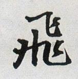明 · 王铎 · 菊潭纂峨眉山纪诗