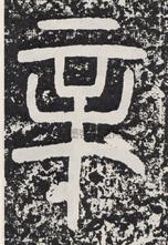 汉 ·  · 袁安碑
