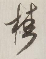 宋 · 米芾 · 中秋诗帖