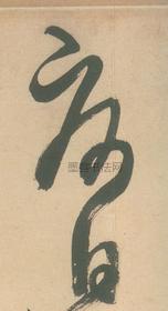 明 · 徐渭 · 草书白燕诗卷
