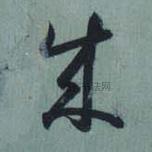 东晋 · 王羲之 · 旃罽胡桃帖