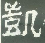 汉 ·  · 衡方碑