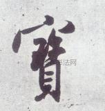 宋 · 米芾 · 甘露帖