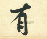 宋 · 黄庭坚 · 庞居士寒山子诗