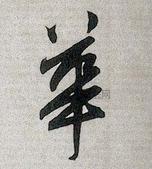 元 · 赵孟頫 · 趵突泉诗