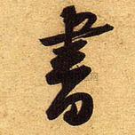 宋 · 黄庭坚 · 教审帖