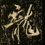 唐 · 李邕 ·