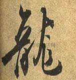 唐 · 杜牧 · 张好好诗卷