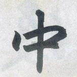 元 · 赵孟頫 · 玄妙观重修三门记