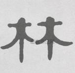 清 · 伊秉绶 · 隶书册