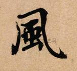 宋 · 蔡襄 · 山堂诗帖
