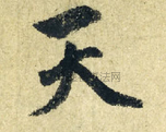元 · 赵孟頫 · 七绝诗册