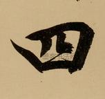 明 · 文徵 · 行书自作诗卷