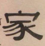清 · 伊秉绶 · 隶书七言联