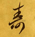 唐 · 李怀琳 · 嵇康与山巨源绝交书