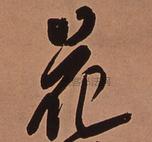 清 · 傅山 · 龙王社鼓七言诗