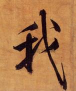 宋 · 张即之 · 双松图歌卷