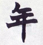 清 · 赵之谦 · 楷书南唐四百九十六字册