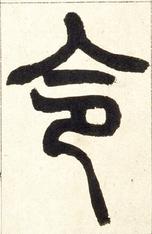清 · 赵之谦 · 篆书铙歌册