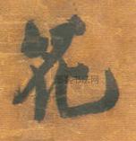 明 · 王铎 · 行草五言律诗轴