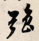 宋 · 吴琚 ·