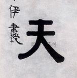 清 · 伊秉绶 · 隶书联