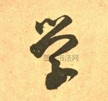 东晋 · 王羲之 · 长风帖