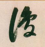 明 · 董其昌 · 紫茄诗