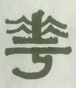 清 · 伊秉绶 · 隶书横幅