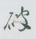 清 · 张问陶 · 行书诗轴