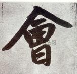 元 · 赵孟頫 · 仇锷墓志铭