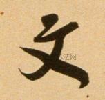 宋 ·  · 行草书寿父帖页