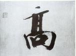宋 · 张即之 · 书杜诗卷