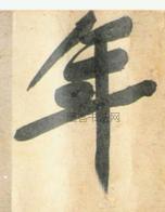 宋 · 黄庭坚 · 牛口庄题名卷