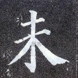 唐 · 颜真卿 · 多宝塔碑