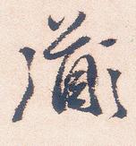 明 · 徐渭 · 煎茶七类卷