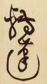 宋 · 黄庭坚 ·