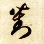 隋 · 智永 · 真草千字文