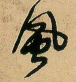 明 · 王铎 · 五律诗行书立轴