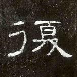 汉 ·  · 曹全碑