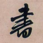 明 · 王铎 · 行书五言律诗立轴